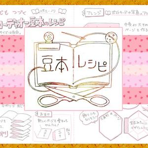 豆本レシピ05