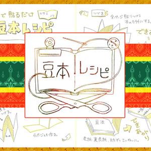 豆本レシピ06