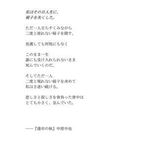 詩集「連鎖」