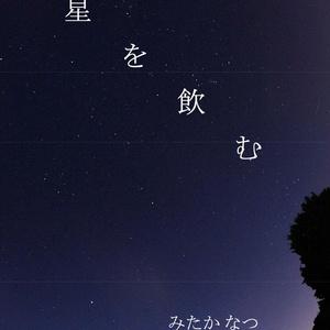 短編小説「星を飲む」