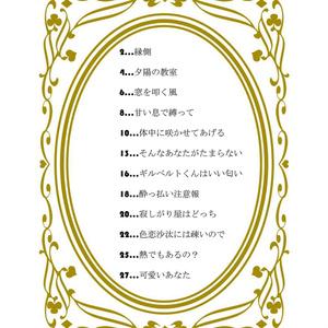 普日短編集「niedlich」