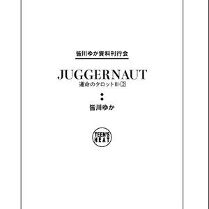 運命のタロットⅢ② JUGGERNAUT