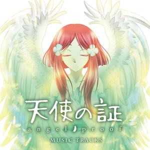 天使の証 MUSIC TRACKS