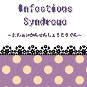 Love Infectious Syndrome~ れんあいかんせんしょうこうぐん~