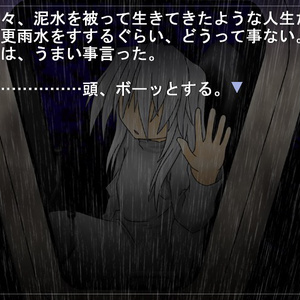 灰瞳に機す【DL版】