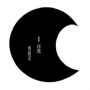 必殺剣「月光」