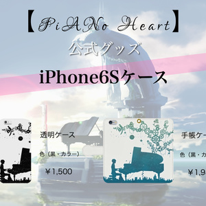 PiANo Heart iPhone6/6S 手帳ケース