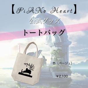 PiANo Heart トートバッグ