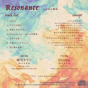 Resonance 〜火と水の響鳴〜