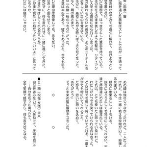 キス22+1 ひびみく(PDF)