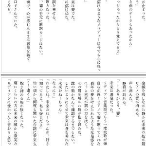 姉妹~続 -歳の差-  ひびみく(PDF)