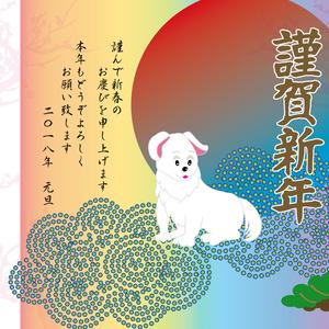白い可愛い犬と日の出のポストカード