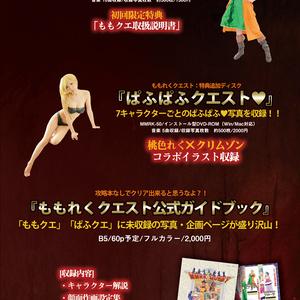 【C91新刊セット】ももれく福袋2017