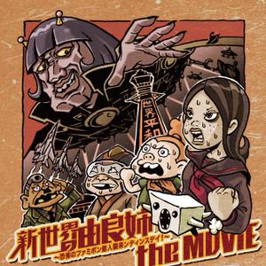 新世界の由良姉!! the MOVIE ~恐怖のファミポン星人襲来ンディンスデイ!~