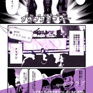 お出かけ日和【紅松中心六つ子本】