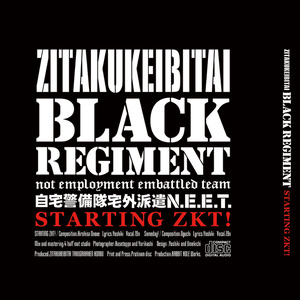 自宅警備隊BLACK REGIMENT/STARTING ZKT!/CD