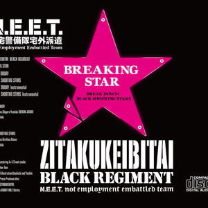 自宅警備隊BLACK REGIMENT/BREAKING STAR/CD