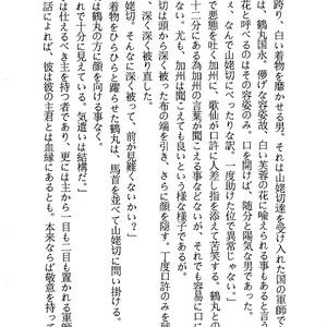 閉花羞月[つるんば+みかんば小説]