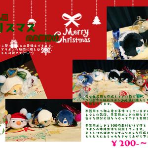 クリスマスリボン&クリスマスプレゼント[もちリボン]