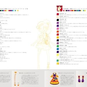 Aikatsu Paper Dolls VOL.3