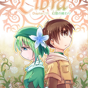 【完売】Libra Chapter,11 幻想の終わり
