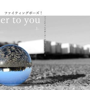 ファイティングポーズ!Letter to you 上巻