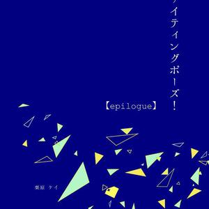ファイティングポーズ!【epilogue】