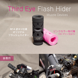 Third Eye Flash Hider(さとりハイダー)