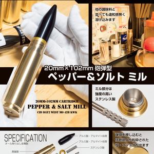 20mm×102mm砲弾型 ペッパー&ソルトミル