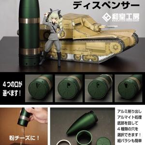 1/12カール自走臼砲弾型ディスペンサー