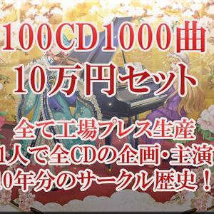 3日間限定 TAMUSIC CD100枚+イベント限定グッズおまけセット