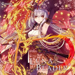 LUNABLADER〜焔舞うアカツキの調べ〜
