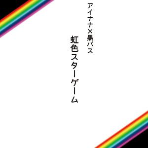 虹色スターゲーム