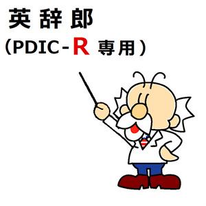 辞郎シリーズの辞書データ(Ver.149)(2017年2月1日版)【PDIC-R形式】