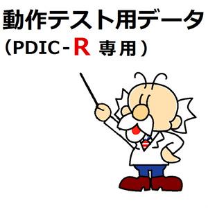 英辞郎(Ver.149)の動作テスト用データ【PDIC-R形式】