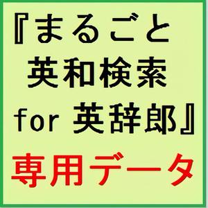 『まるごと英和検索 for 英辞郎』の専用データ(Ver.151/2017年10月2日版)