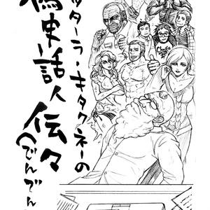 ハッターラ・キタクネーの偽史話人伝々(でんでん)
