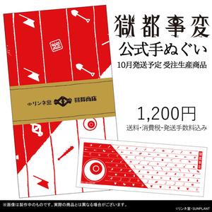 【獄都事変】公式手ぬぐい(10月上旬発送商品)