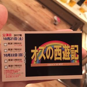 リーディングライブ オズの西遊記 チケット