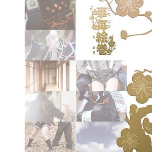 【燭薬コスプレ写真集】事毎絵巻