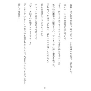 ヘヴンズ・ドアー(下)