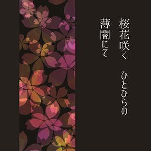 桜花咲くひとひらの薄闇にて