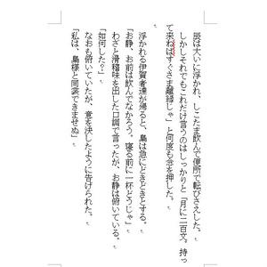 褥忍法帖(電子版)