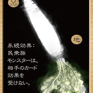 Battlefield of daikon & sword(初版)