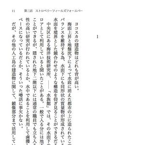 フィニクスフヴォースト/揺籃形成の終わり