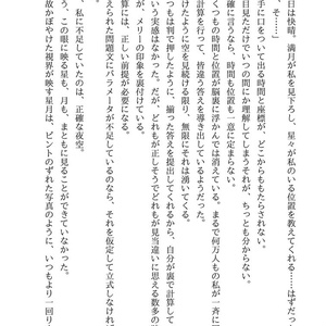 宇佐見蓮子は星が怖い DL版