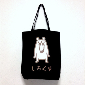 しろくま キャンバストートバッグ(黒)