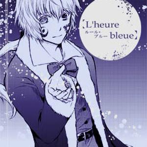 「L 'heure bleue‐ルール・ブルー‐」