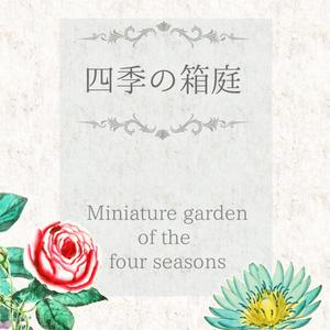 四季の箱庭