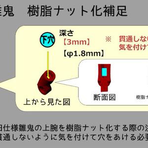 【機人企画】樹脂ナット